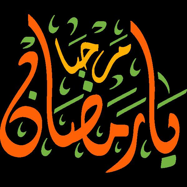 marhabaan yarmadan Arabic Calligraphy islamic illustration vector free