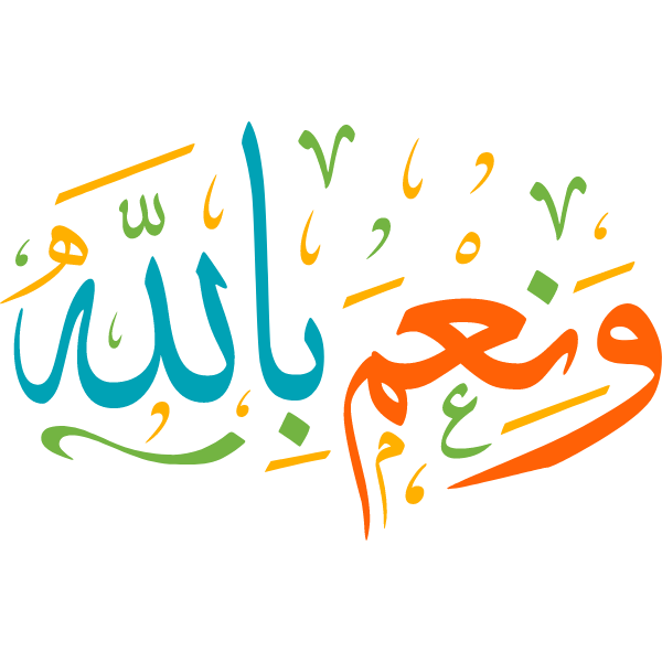 waniem biallah Arabic Calligraphy islamic illustration vector free