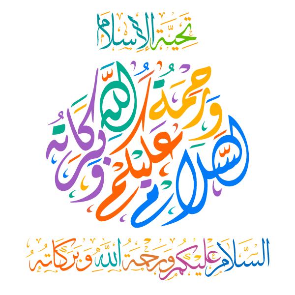 alsalam ealaykum warahmat allah wabarakatuh Arabic Calligraphy islamic illustration vector free