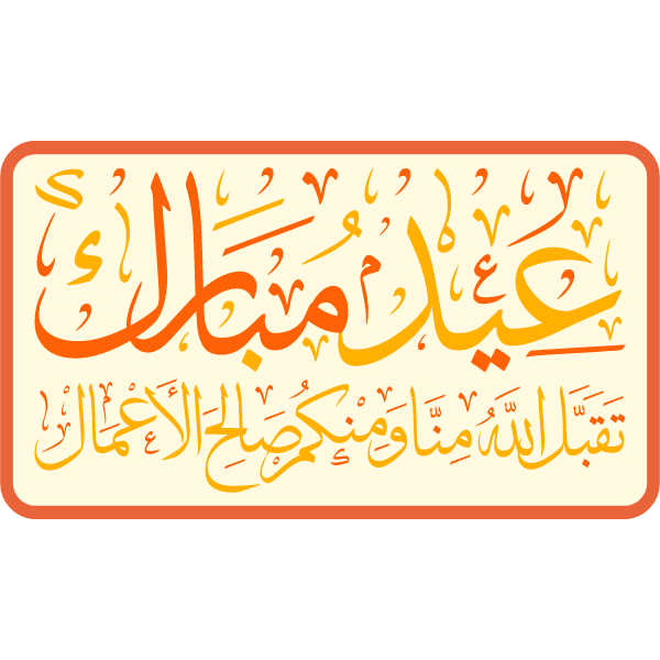 eyd mubarak Arabic Calligraphy islamic illustration