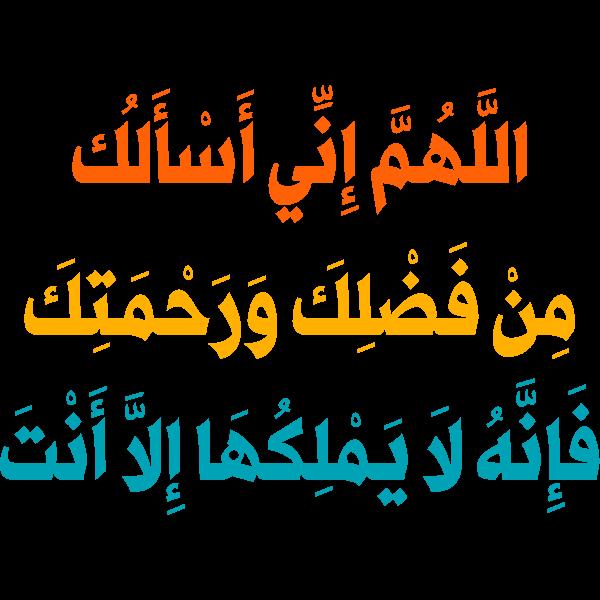 duea Arabic Calligraphy islamic illustration vector free