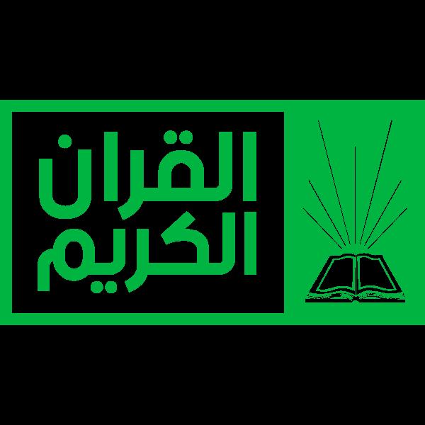 logo quran Arabic Calligraphy islamic illustration vector free svg