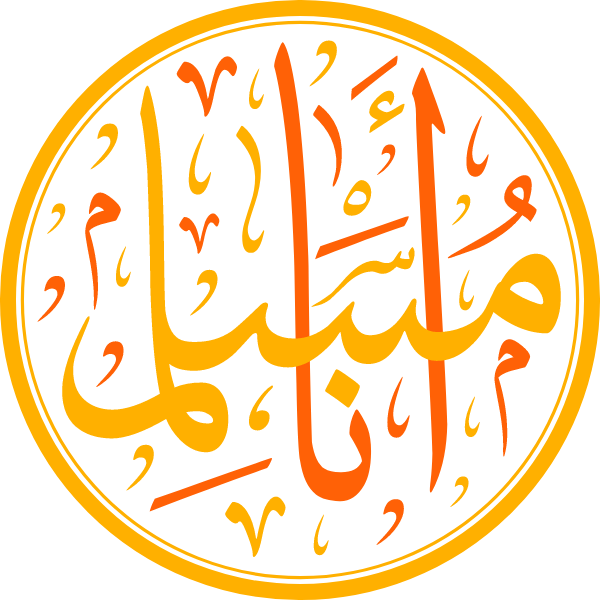 ana muslim Arabic Calligraphy islamic illustration vector free
