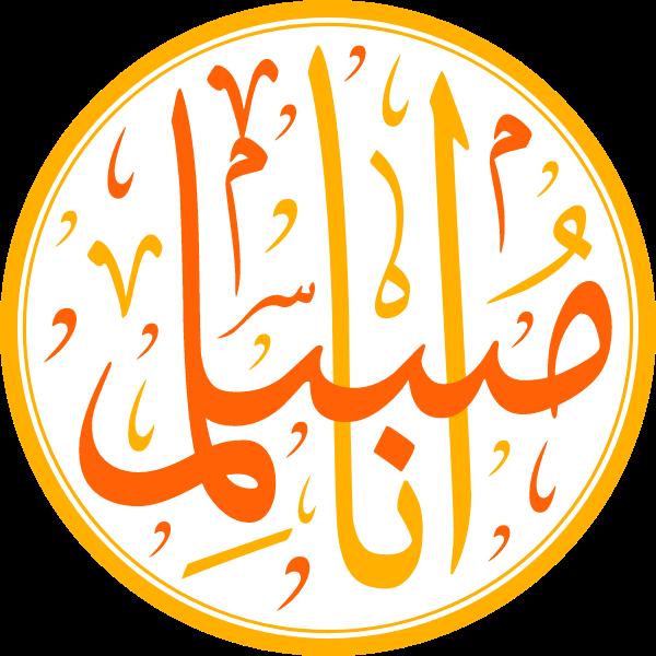 Arabic Calligraphy Ana Muslim islamic illustration vector free