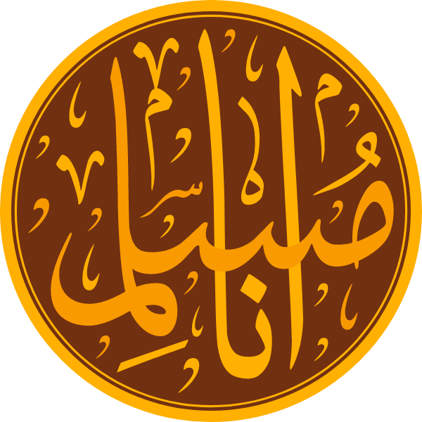 Arabic Calligraphy Ana Muslim islamic illustration vector free svg