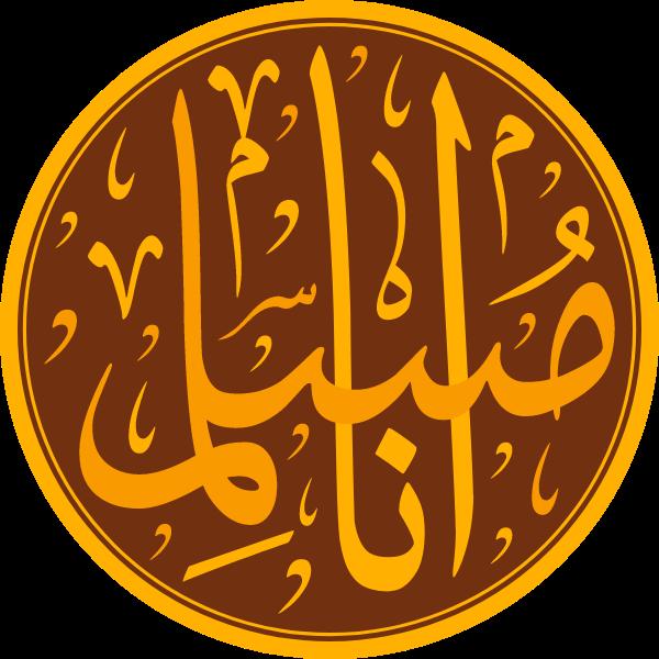 Arabic Calligraphy Ana Muslim islamic illustration vector free svg
