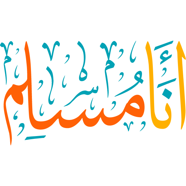 Ana Muslim Arabic Calligraphy  islamic illustration vector svg