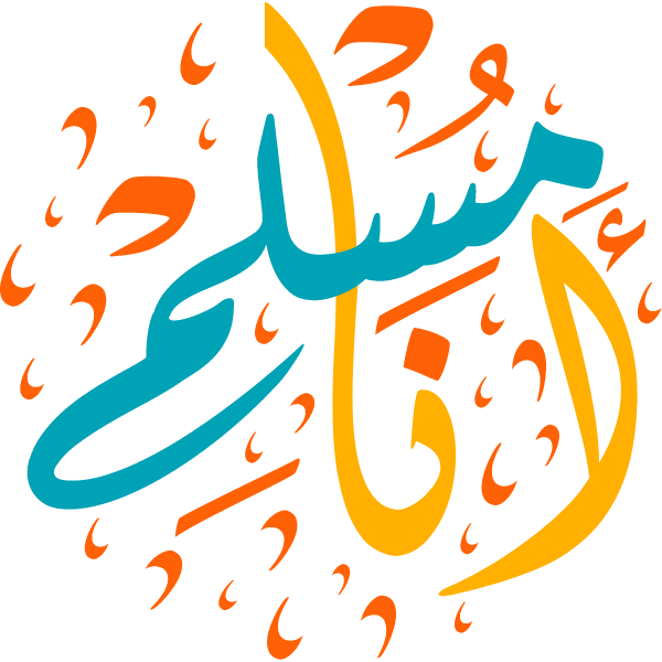 Ana Muslim Arabic Calligraphy islamic illustration vector text free svg