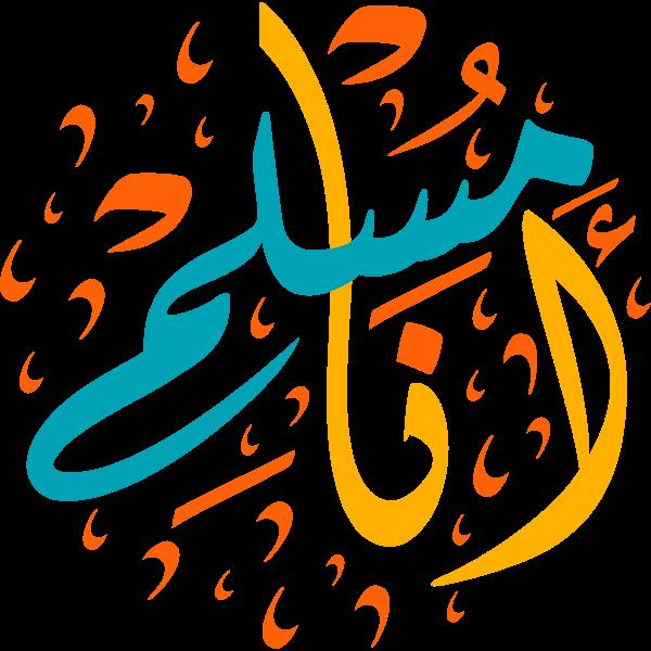 Ana Muslim Arabic Calligraphy islamic illustration vector text free svg