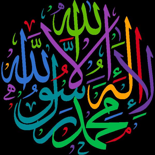 la alh iilaa allah muhamad rasul allah Arabic Calligraphy islamic illustration vector free svg