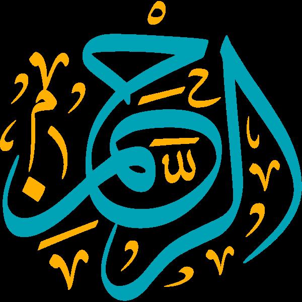 alrahmun Arabic Calligraphy islamic illustration vector free svg