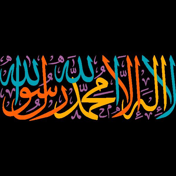 Arabic Calligraphy la alh iilaa allah muhamad rasul allah islamic illustration vector free svg