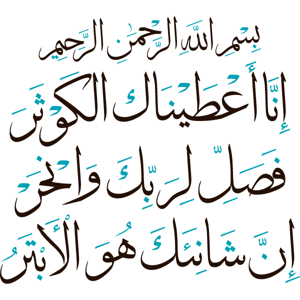 quran Surat Al-Kawthar  Arabic Calligraphy islamic illustration vector free svg