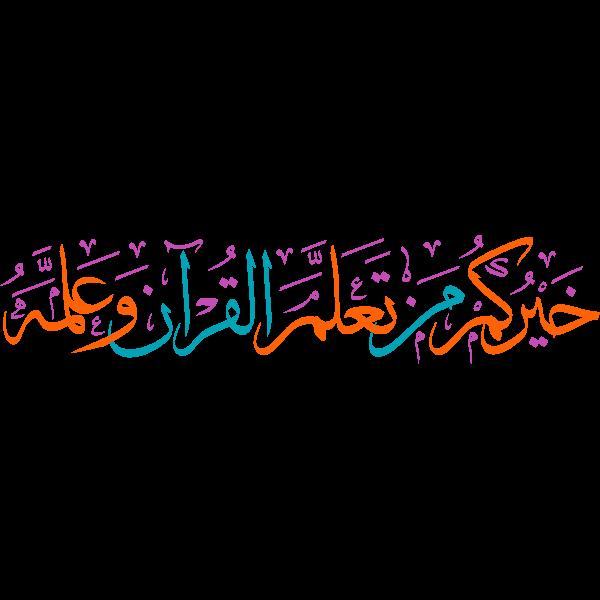 khayrukum min taelam alquran waealamah Arabic Calligraphy islamic illustration vector free svg