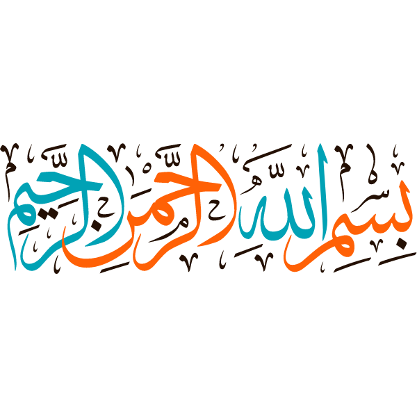 bism allah alruhmin alrahim Arabic Calligraphy islamic illustration vector free svg