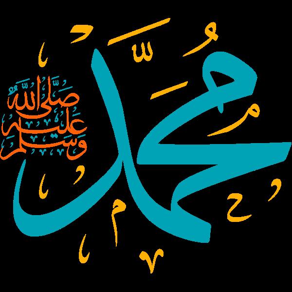 muhamad salaa allah ealayh wasalm Arabic Calligraphy islamic illustration vector free svg