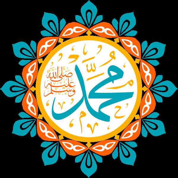 muhamad salaa allah ealayh wasalm Arabic Calligraphy islamic vector free svg