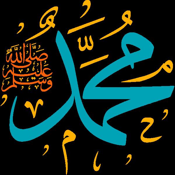 muhamad salaa allah ealayh wasalm Arabic Calligraphy islamic illustration free svg