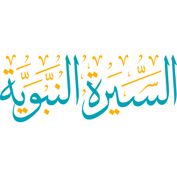 alsyrt alnubawia Arabic Calligraphy islamic illustration vector free svg
