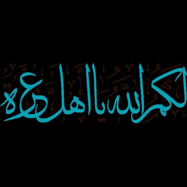 lakum allah ya ahl ghaza Arabic Calligraphy islamic illu stration vector free svg