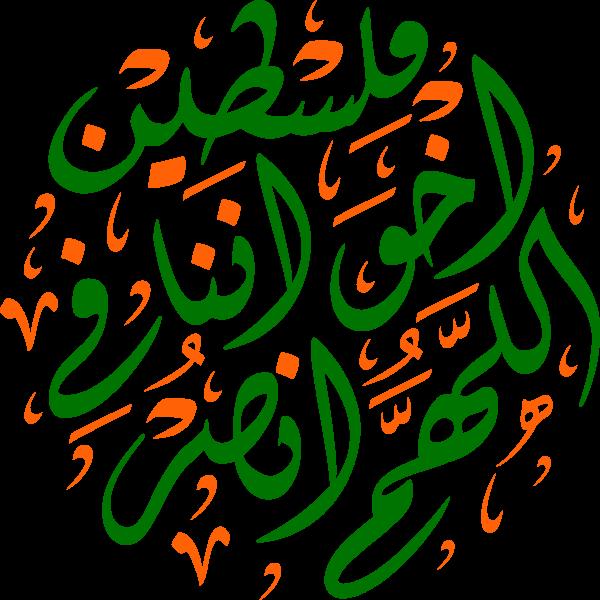 allahum ansura iikhwanina fi Palestine Arabic Calligraphy islamic illu stration vector free svg