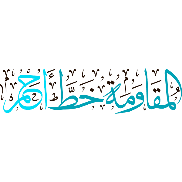 almuqawamat khatun 'ahmar Arabic Calligraphy islamic illustration vector free svg