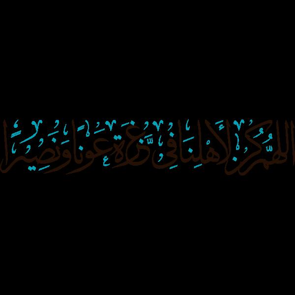 allahum kuna li'ahlina fi ghazat eawnana wanasirana Arabic Calligraphy islamic  vector free svg
