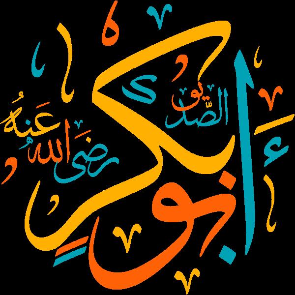 abw bakr radi allah eanh Arabic Calligraphy islamic illustration vector free svg