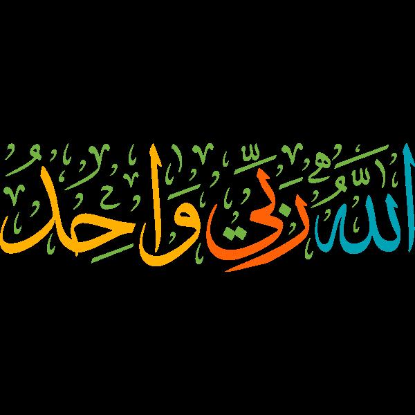 allah rabiy wahid Arabic Calligraphy islamic illustration vector free svg