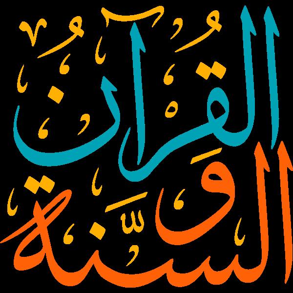 alquran walsuna Arabic Calligraphy islamic illustration vector free svg