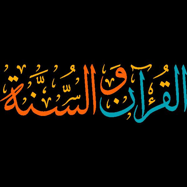 Arabic Calligraphy alquran walsuna islamic illustration vector free svg