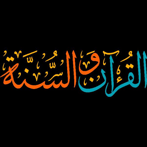 alquran walsuna Arabic Calligraphy islamic illustration vector free