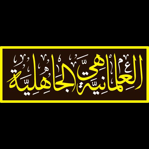 aleilmania hi aljahilia Arabic Calligraphy islamic illustration vector free svg