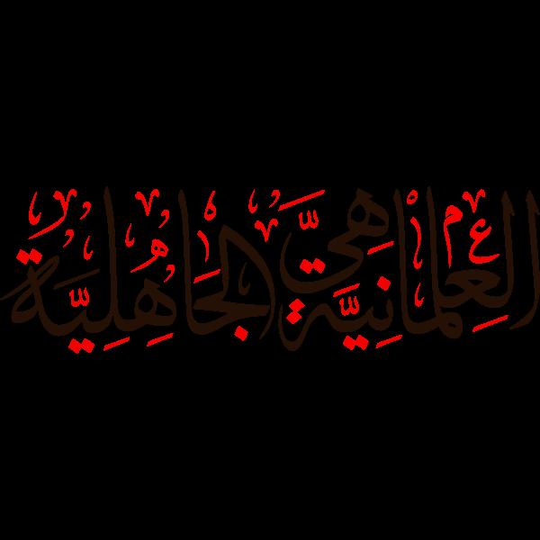 aleilmania hi aljahilia Arabic Calligraphy islamic illustration vector free