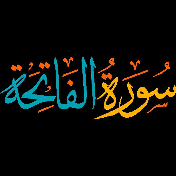 surat alfatiha Calligraphy islamic illustration vector free svg