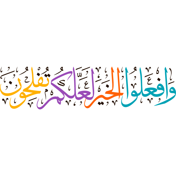 wafealuu alkhayr laealakum tuflihun Arabic Calligraphy islamic illustration vector free svg