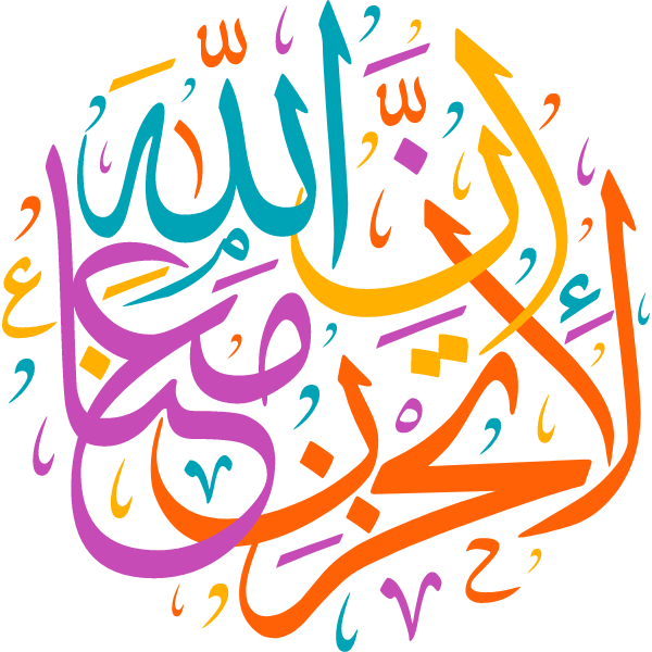 laitahazn an allah maeana Arabic Calligraphy islamic illustration vector free svg