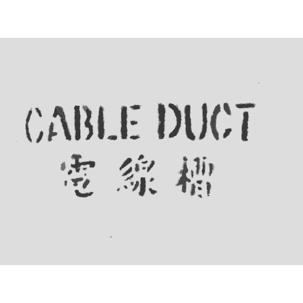 Cable Duct with Chinese lettering