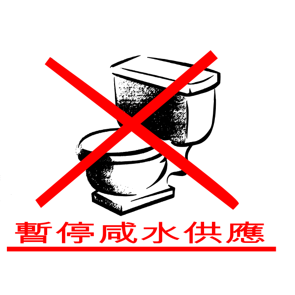 Do not flush water sign in Chinese language vector image