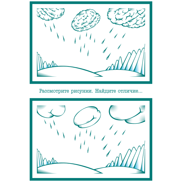 Raining from brains and buttocks vector image
