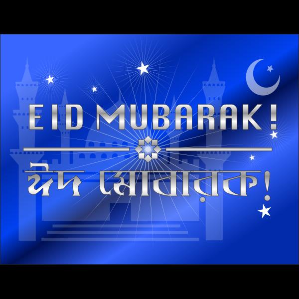 Eid Mubarak Cobalt
