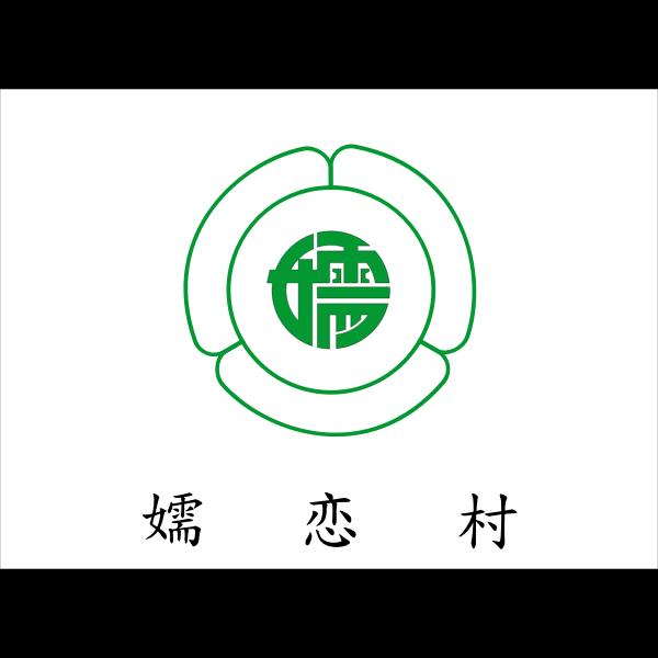 Flag of Tsumagoi Gunma