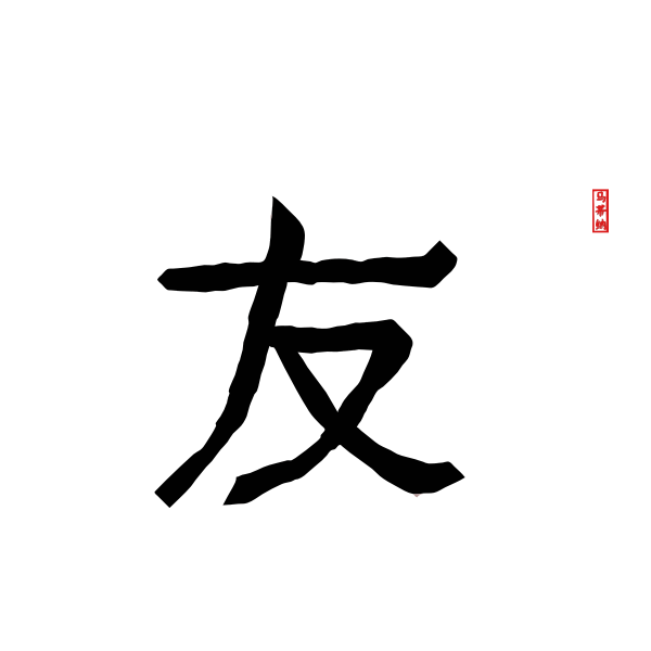 Friendship in Chinese Letters