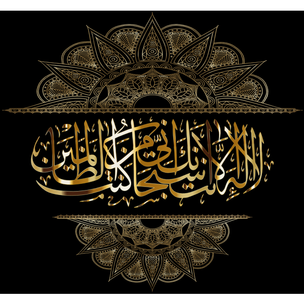 Gold Ornate Islamic Calligraphy
