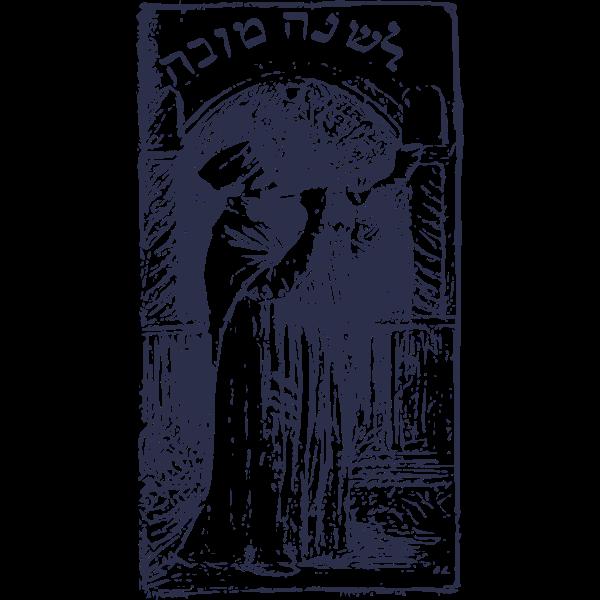 Jewish New Year with Shofar