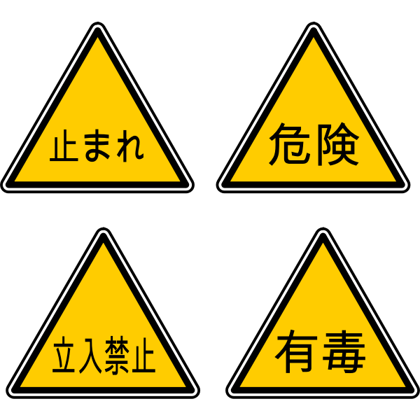 Japanese warning traffic signs vector graphics