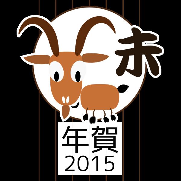 Chinese zodiac goat vector image