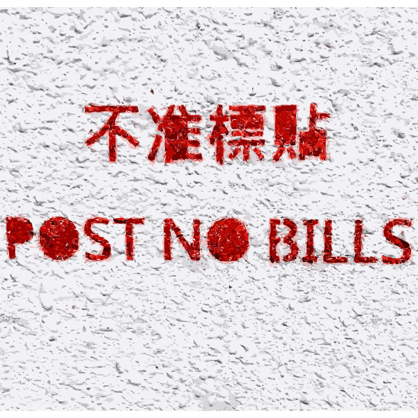 Post no bills hong kong 2015121351