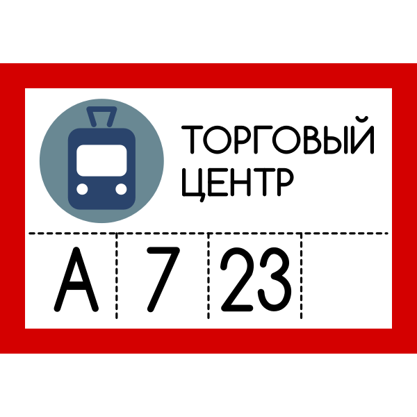 Russian tramlink stop sign by Rones