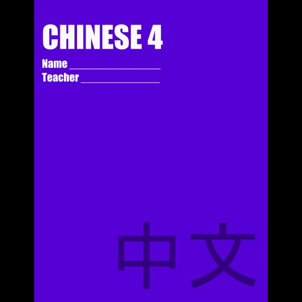 School folders Chinese 3